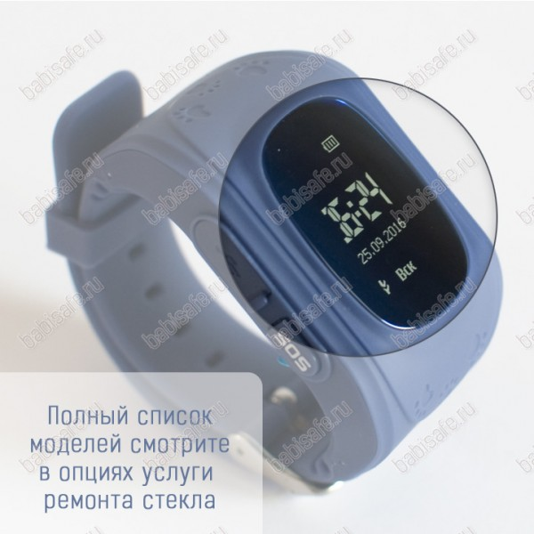 Замена стекла в детских часах smart baby watch
