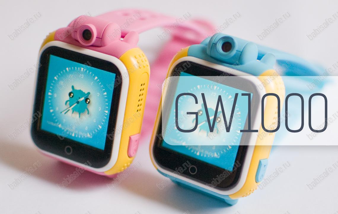 Детские часы телефон с gps трекером GW1000 Smart baby watch