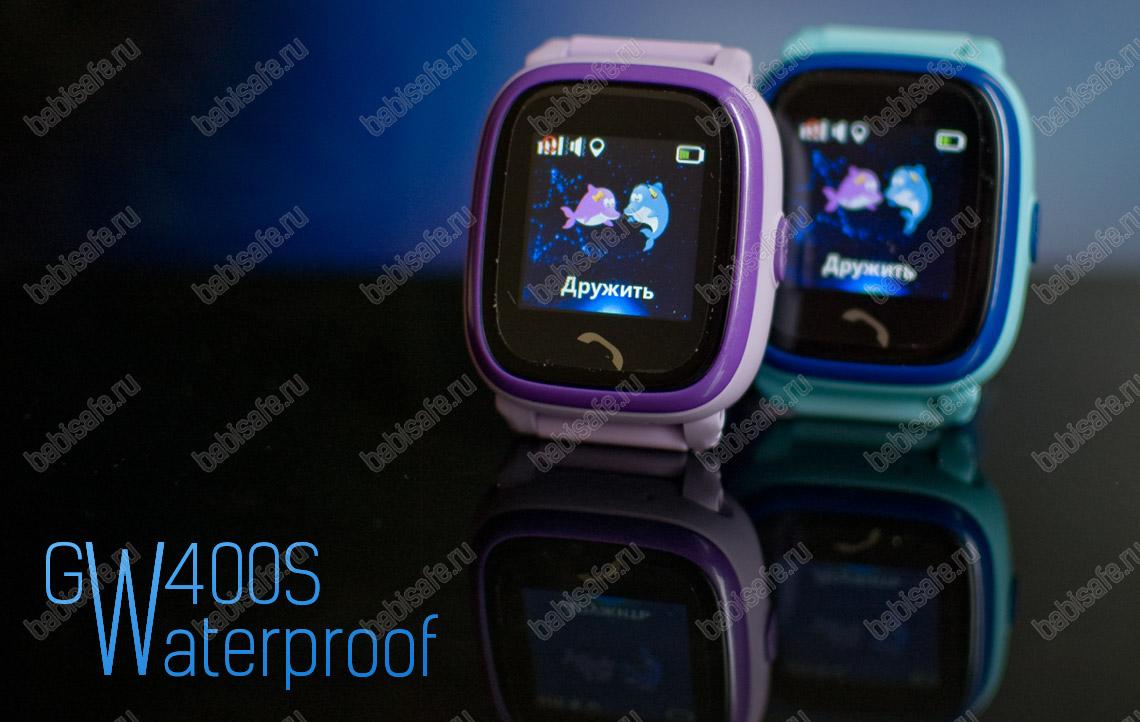 Детские водонепроницаемые часы телефон с gps трекером GW400S
