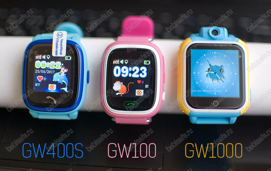 Сравнение детских часов телефонов GW400S, GW100 и GW1000