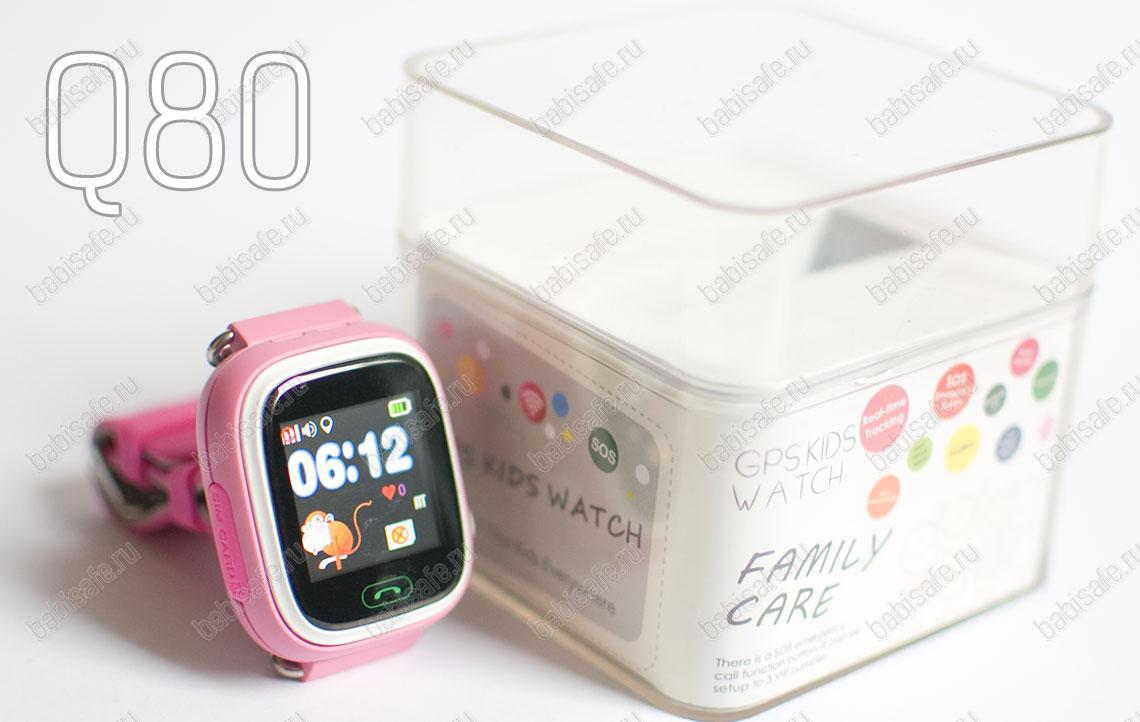 Детские часы с gps трекером Q80 розовые