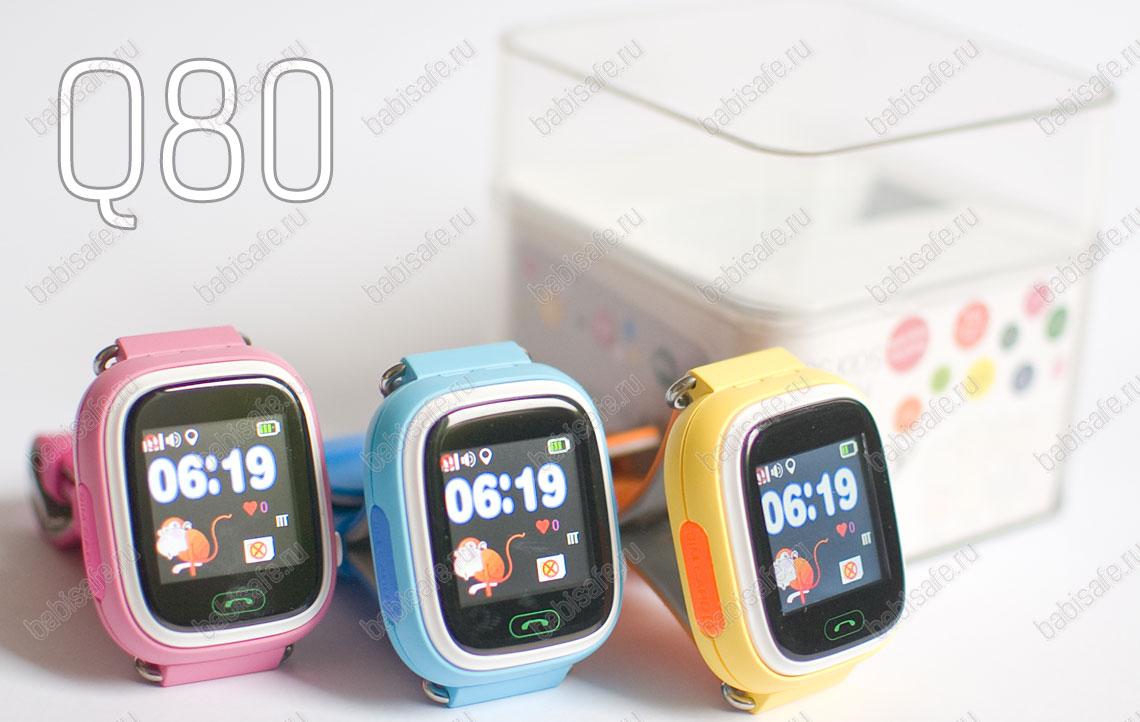 Детские часы с gps трекером Q80