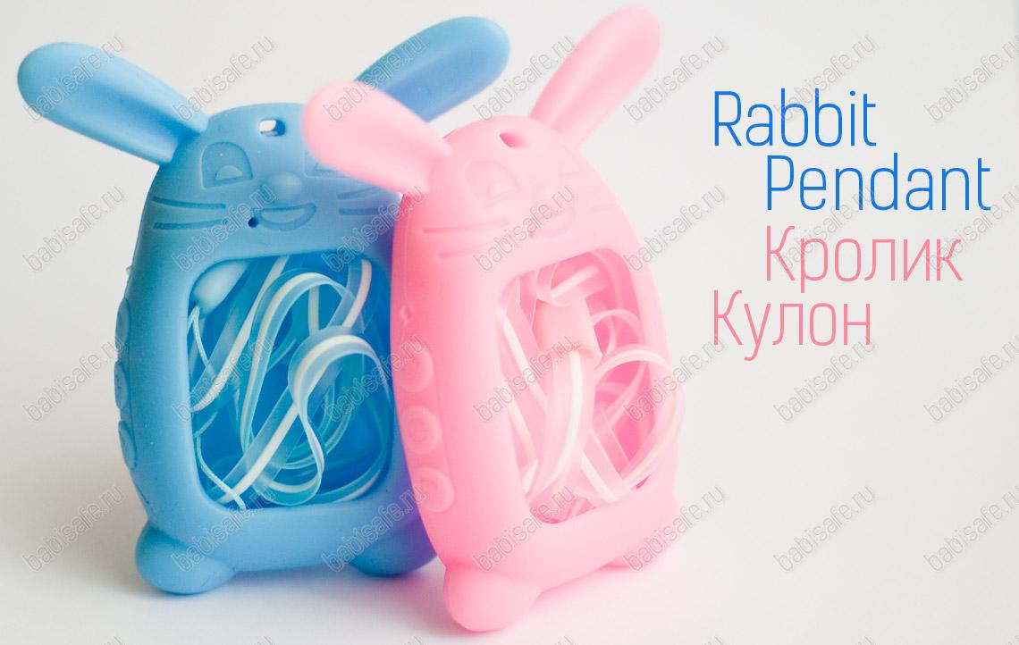 Кролик кулон для детских умных часов