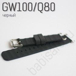 Купить ремешок для детских часов GW100/Q80 черный
