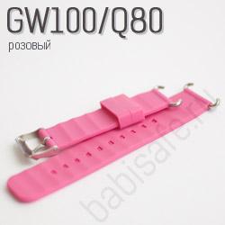 Купить ремешок для детских часов GW100/Q80 розовый