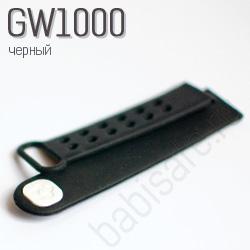 Купить ремешок для детских часов GW1000 черный