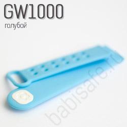 Купить ремешок для детских часов GW1000 голубой