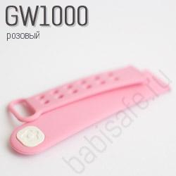 Купить ремешок для детских часов GW1000 розовый