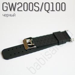 Купить ремешок для детских часов GW200S/Q100 черный