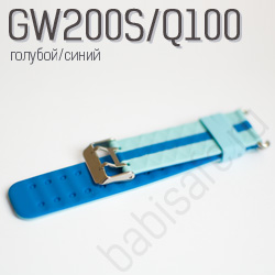 Купить ремешок для детских часов GW200S/Q100 голубой синий