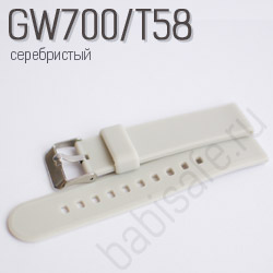 Купить ремешок для детских часов GW700/T58 серебристый