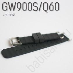 Купить ремешок для детских часов GW900S/Q60 черный