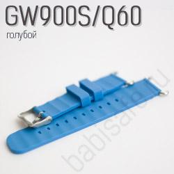 Купить ремешок для детских часов GW900S/Q60 голубой