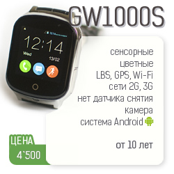 Посмотреть модель умных часов с gps трекером на системе Android GW1000S от Wonlex