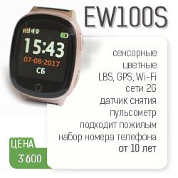 Посмотреть модель умных часов с gps трекером и пульсометром EW100S от Wonlex