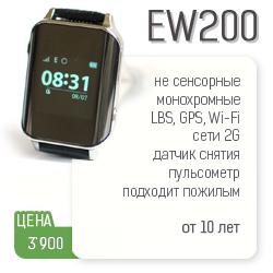 Посмотреть модель умных часов с gps трекером и пульсометром EW200 от Wonlex