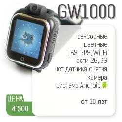 Посмотреть модель детских умных часов GW1000 от Wonlex