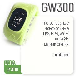 Посмотреть модель детских умных часов GW300 от Wonlex