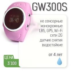 Посмотреть модель детских умных часов GW300S от Wonlex