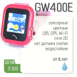 Посмотреть модель детских умных часов GW400E от Wonlex