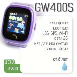 Посмотреть модель детских умных часов GW400S от Wonlex