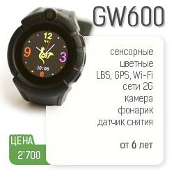 Посмотреть модель детских умных часов GW600, Q360 от Wonlex