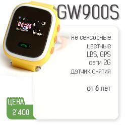 Посмотреть модель детских умных часов GW900S от Wonlex