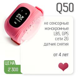 Посмотреть модель детских умных часов Q50 от Wonlex